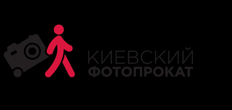 Киевский Фотопрокат